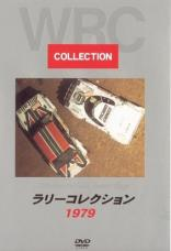 DVD-Rally Collection 1979 ラリー コレクション