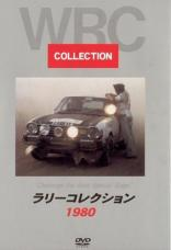DVD-Rally Collection 1980 ラリー コレクション