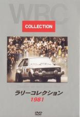 DVD-Rally Collection 1981 ラリー コレクション