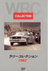 DVD-Rally Collection 1982