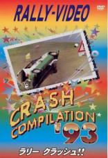 DVD-Rally Crash 1993