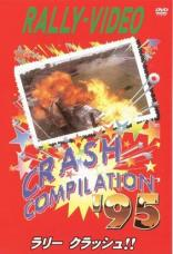 DVD-Rally Crash 1995