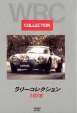 DVD-Rally Collection 1978 ラリー コレクション